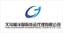 义乌畅洋国际货运代理有限公司