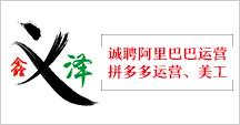 义乌市鑫义日用品有限公司