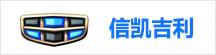义乌市信凯汽车贸易有限公司
