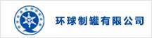 义乌市环球制罐有限公司