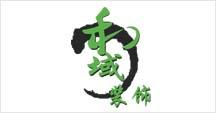 义乌市和域装饰工程有限公司