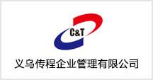 义乌传程企业管理咨询有限公司