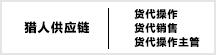 浙江猎人供应链管理有限公司