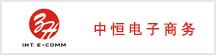 义乌市中恒电子商务有限公司