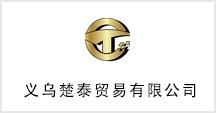义乌楚泰贸易有限公司