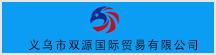 义乌市双源国际贸易有限公司