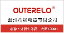 温州耀晟电器有限公司