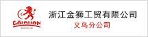 浙江金狮工贸有限公司义乌分公司