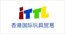 香港国际玩具贸易有限公司