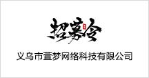 义乌市萱梦网络科技有限公司