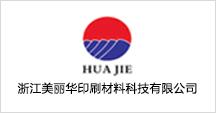 浙江美丽华印刷材料科技有限公司