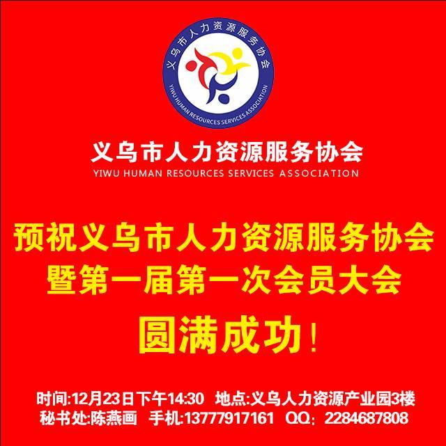 热烈祝贺义乌市人力资源服务协会在12月23日举办成立大会
