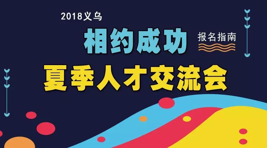 """2018义乌""""相约成功""""夏季人才交流会报名指南"""