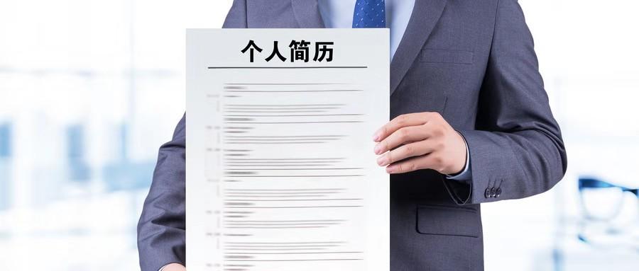 2019校园招聘会,你的简历准备怎么写?